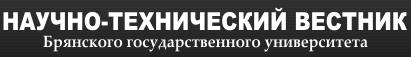 """Сетевое издание """"Научно-технический вестник БГУ"""""""
